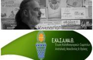 Τα συλληπητήρια της ΕΚΑΣΑΜΑΘ για τον Αλέκο Καρυπίδη και η επίσημη ενημέρωση για την αναβολή του Φιλία - Δημοκρίτειο