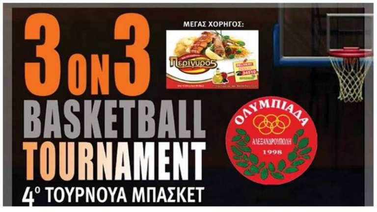Το 4ο 3on3 Basketball Tournament διοργανώνει η Ολυμπιάδα Αλεξανδρούπολης