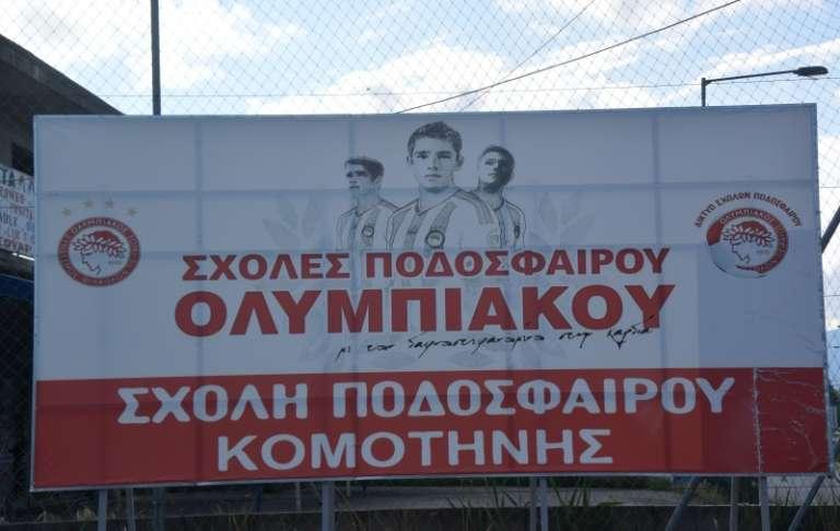 Ατομικές προπονήσεις από την ακαδημία του Ολυμπιακού Κομοτηνής!