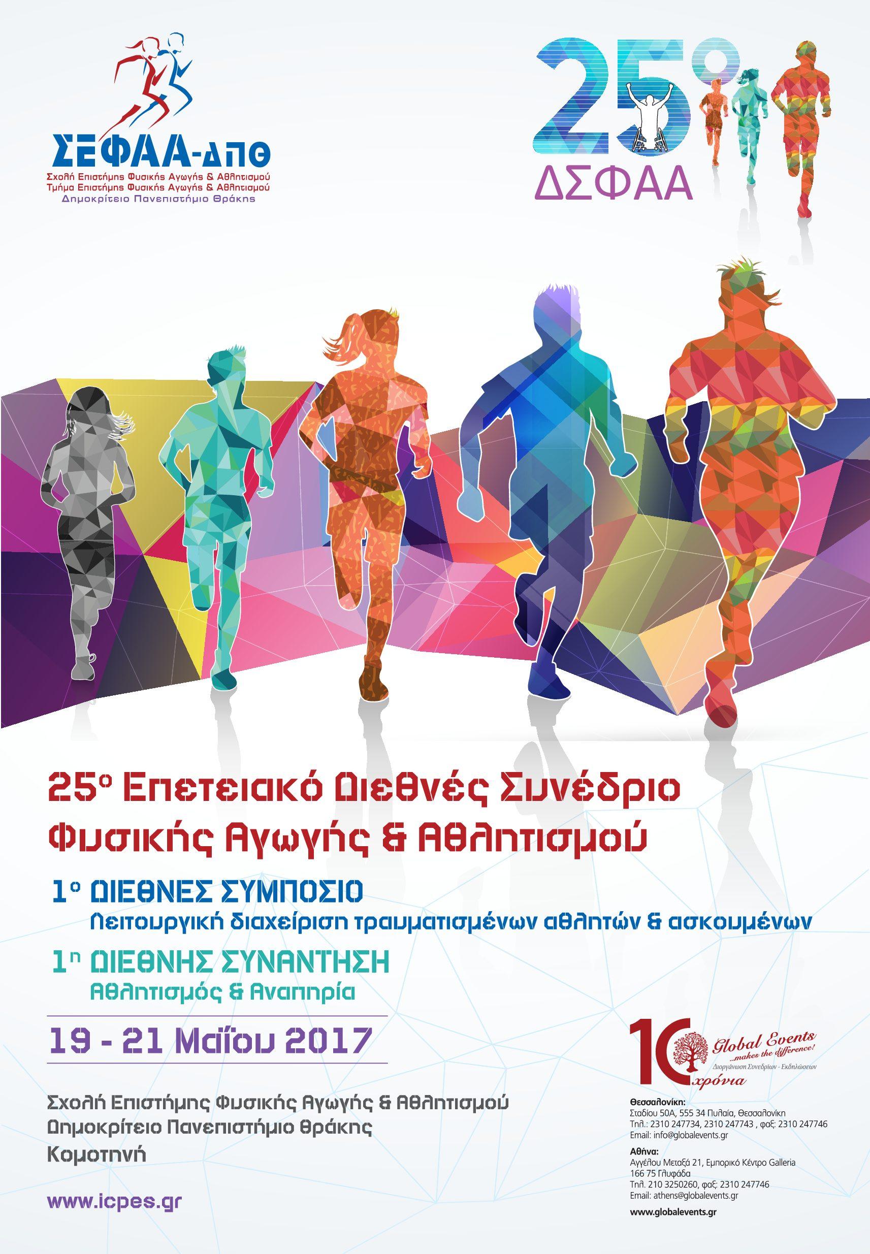 Η πανεπιστημιακή ελίτ του αθλητισμού, θα βρίσκεται στη Θράκη το τριήμερο 19-21 Μαΐου! Το πλήρες πρόγραμμα του Επετειακού Δ.Σ.Φ.Α.Α.