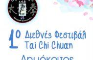 Στην Ξάνθη το τριήμερο 26-28 Μαϊού το 1ο Διεθνές Φεστιβάλ Tai Chi Chuan! Το πλήρες πρόγραμμα