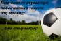Ψήφισε και ανάδειξε εσύ, το μεγαλύτερο ποδοσφαιρικό ταλέντο σε κάθε νομό της Θράκης!
