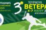 Στις 6-7 Μαΐου το 3ο τουρνουά τένις βετεράνων της Α' Ένωσης στην Αλεξανδρούπολη