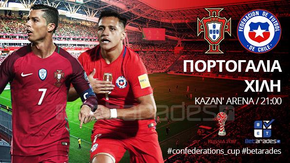 Κερδίζει η Πορτογαλία!