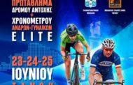 Όλα έτοιμα για το Πανελλήνιο πρωτάθλημα Ποδηλασίας Δρόμου στην Ξάνθη! Τριήμερο γεμάτο ποδήλατο στην Θράκη