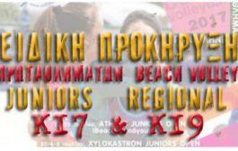 Διευκρινίσεις για τη διεξαγωγή των πρωταθλημάτων beach volley Κ17 & Κ19 από την ΕΣΠΕΘΡ