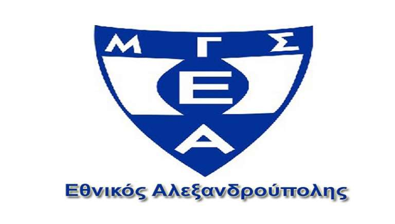 Εθνικός Αλεξανδρούπολης: «Καθαρός ουρανός, αστραπές δεν φοβάται»