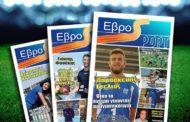 Κυκλοφόρησε το 18ο τεύχος του ΕβροSport!