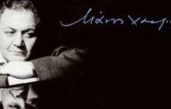 27 χρόνια χωρίς τον Μάνο Χατζηδάκι