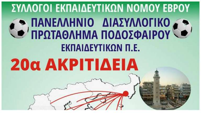 Στην Αλεξανδρούπολη το 20ο Πανελλήνιο Πρωτάθλημα Εκπαιδευτικών