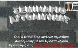 Σεμινάριο αυτοάμυνας με τον Ομοσπονδιακό προπονητή kick boxing από τον Θράκα Κομοτηνής