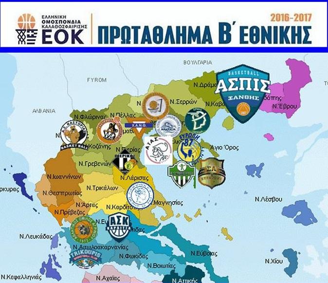 Οριστηκοποίηθηκαν οι αντίπαλοι της Ασπίδας Ξάνθης για τη νέα χρονιά! Ο χάρτης της Β' Εθνικής
