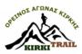 Στις 20 Αυγούστου έρχεται για πρώτη φορά το Kirki Trail στην Κίρκη Έβρου!