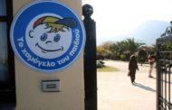 Το κράτος ζητάει 4 εκατομμύρια σε φόρους από το «Χαμόγελο του Παιδιού»!