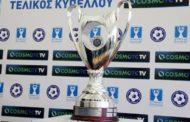 Στην τελική ευθεία για το Κύπελλο Ελλάδας! Στις 26 Αυγούστου μπαίνουν στην μάχη τρεις Κυπελλούχοι της ΑΜ-Θράκης
