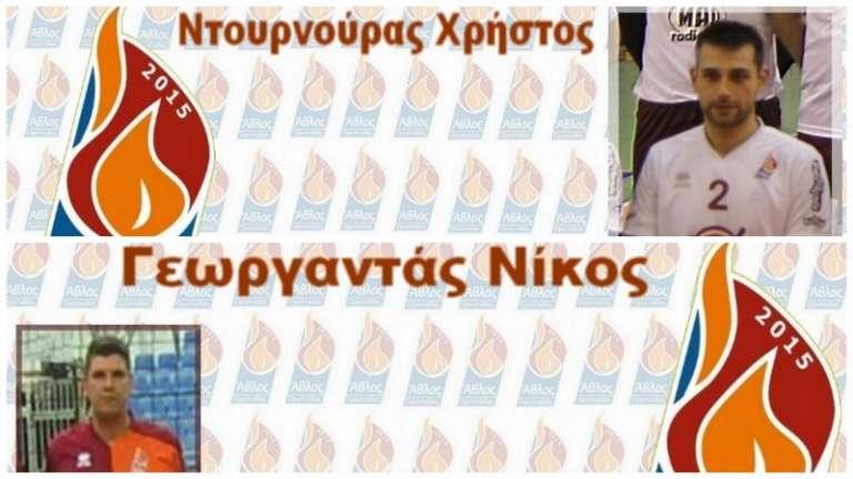 Στον Άθλο και τη νέα σεζόν οι Γεωργαντάς & Ντουρνούρας