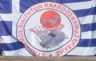 Οι διαιτητές και το πρόγραμμα της 4ης αγωνιστικής του Ανδρικού της ΕΚΑΣΑΜΑΘ