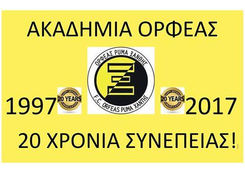Ξεκίνησαν οι εγγραφές για την Ακαδημία του Ορφέα Ξάνθης που γιορτάζει 20χρόνια απο την ίδρυση της!