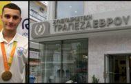 Τα συγχαρητήρια της Συνεταιριστικής Τράπεζας Έβρου στον Μιχαλεντζάκη!