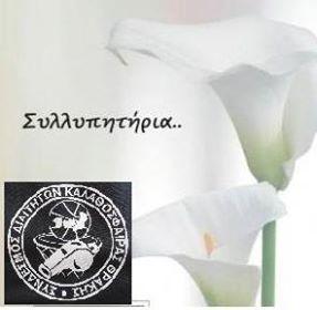 Τα συλλυπητήρια του Σ.Δ.Κ. Θράκης για την απώλεια του μέλους της οικογένειας του Παντελή Ελευθεριάδη