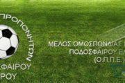 Γενική Συνέλευση και εκλογές στον Σύνδεσμο Προπονητών Ποδοσφαίρου Έβρου