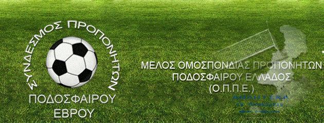 Ευχές για καλή επιτυχία στην Γ' Εθνική σε Αλεξανδρούπολη & Διδυμότειχο από τον Σύνδεσμο Προπονητών Έβρου