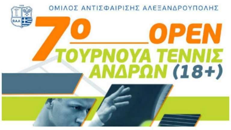 Στις 14-15 Οκτώβρη το 7ο Open Ανδρών του Ομίλου Αντισφαίρισης Αλεξανδρούπολης
