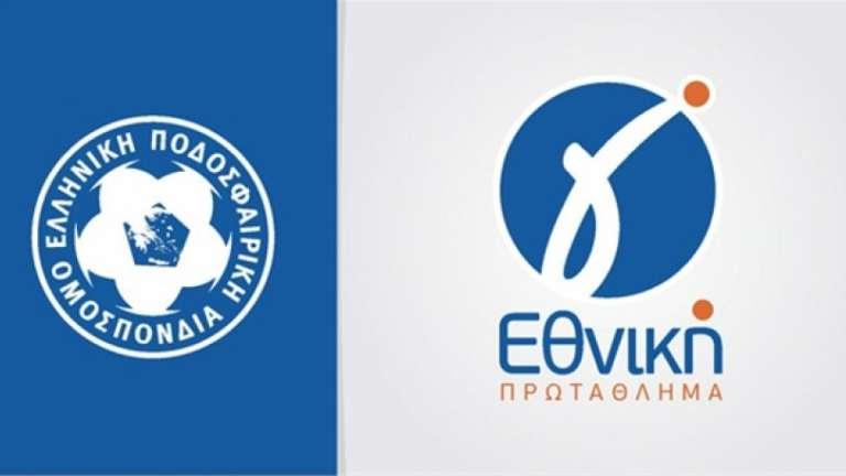 Γ' Εθνική: Οι εταιρείες που προσφέρουν στοιχηματισμό στην 4η αγωνιστική