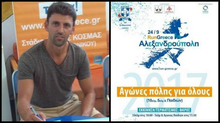 Στο Run Greece Αλεξανδρούπολης και ο Στέλιος Βενετίδης!