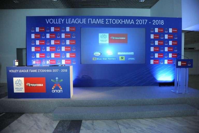 Το πλήρες πρόγραμμα της Volley League για τη σεζόν 2017-18