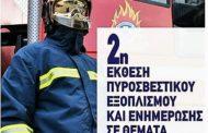 Την 2η Έκθεση Ενημέρωσης Πυροπροστασίας και εξοπλισμού διοργανώνει απο 1 έως 3 Νοεμβρίου ο Π.Α.Σ. Πυροσβεστών Ξάνθης!