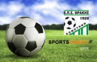 LIVE: Παρακολουθείστε λεπτό προς λεπτό την εξέλιξη της 9ης αγωνιστικής των Play-Off της Α' ΕΠΣ Θράκης!