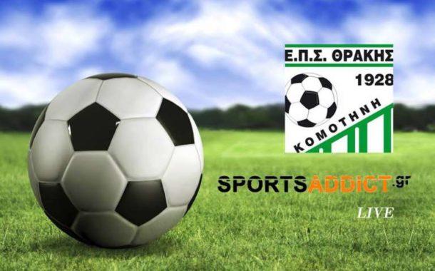 LIVE: Παρακολουθείστε λεπτό προς λεπτό την εξέλιξη της 8ης αγωνιστικής των Play-Off & της 9ης αγωνιστικής των Play-Out της Α' ΕΠΣ Θράκης!