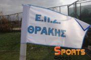 Video: Τα τελευταία γκολ που σημειώθηκαν για φέτος στην ΕΠΣ Θράκης!