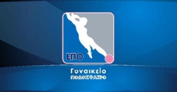 Αναστολή όλων των Γυναικείων πρωταθλημάτων ανακοίνωσε η ΕΠΟ!