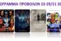Το πρόγραμμα προβολών στον Κινηματογράφο Ηλύσια από 23 έως 29 Νοεμβρίου