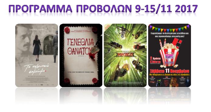 Το πρόγραμμα προβολών στον Κινηματογράφο Ηλύσια από 9 έως 15 Νοεμβρίου