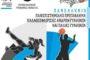 Στην Κομοτηνή το Πανελλήνιο Πανεπιστημιακό Πρωτάθλημα Καλαθοσφαίρισης και Πάλης! Το πρόγραμμα
