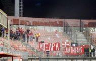 Στο πλευρό της Ξάνθης και στις Σέρρες οι Xanthifans!Το ευχαριστώ στους Σερραίους