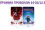 Το πρόγραμμα προβολών στον Κινηματογράφο Ηλύσια από 14 έως 20 Δεκεμβρίου