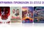Το πρόγραμμα προβολών στον Κινηματογράφο Ηλύσια από 21 έως 27 Δεκεμβρίου