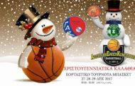 Έρχεται το τριήμερο Χριστουγεννιάτικο τουρνουά του ΓΑΣ Κομοτηνή με ΑΕΚ, Αίαντα και Ελπίς Σαπών