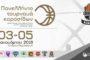 Το πρόγραμμα των Κορασίδων της Ασπίδας Ξάνθης στο Πανελλήνιο τουρνουά των Σερρών