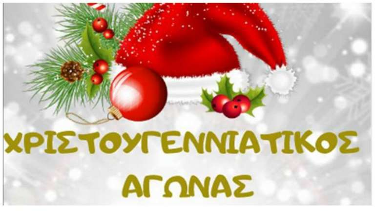 Χριστουγεννιάτικος αγώνας - γιορτή από τον στίβο του Εθνικού