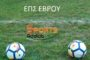 Pre Game: Πέφτει η αυλαία του α' γύρου στην Α' ΕΠΣ Έβρου (15:00 SA LIVE)