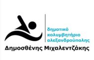 Στις 23 Σεπτέμβρη το Δημοτικό Κολυμβητήριο Αλεξ/πολης παίρνει το όνομα του Δήμου Μιχαλεντζάκη