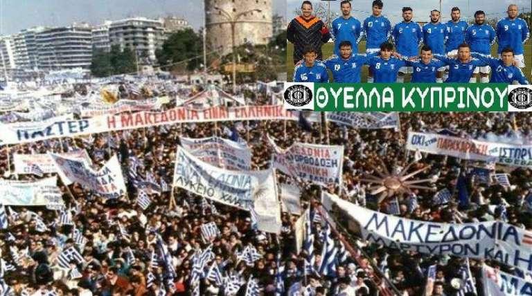 Αποχή απ' το πρωτάθλημα λόγω του συλλαλητηρίου για το Σκοπιανό η Θύελλα Κυπρίνου!