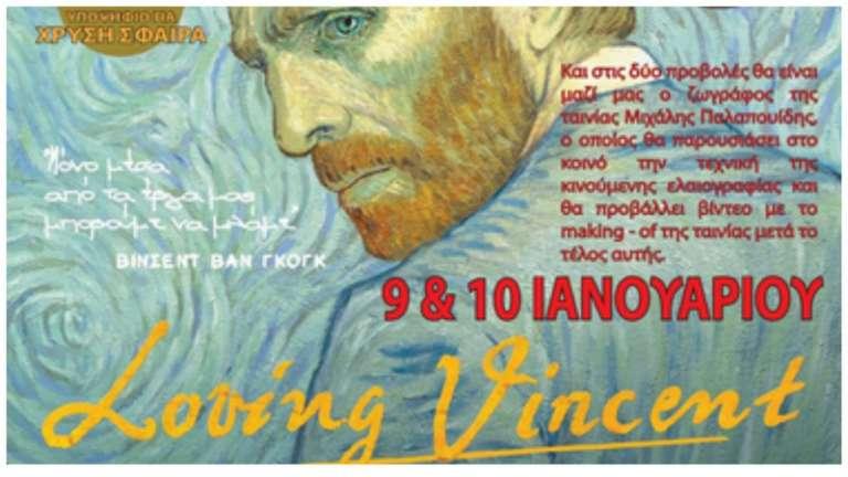 Το «Loving Vincent» στον Κινηματογράφο Ηλύσια