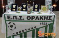 ΕΠΣ Θράκης: Το πρόγραμμα στην Α' κατηγορία για την σεζόν 2020/21