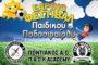 Στις 19 Μαΐου το 6ο Εαρινό Φεστιβάλ παιδικού ποδοσφαίρου του ΠΑΟΚ Ποντιακού